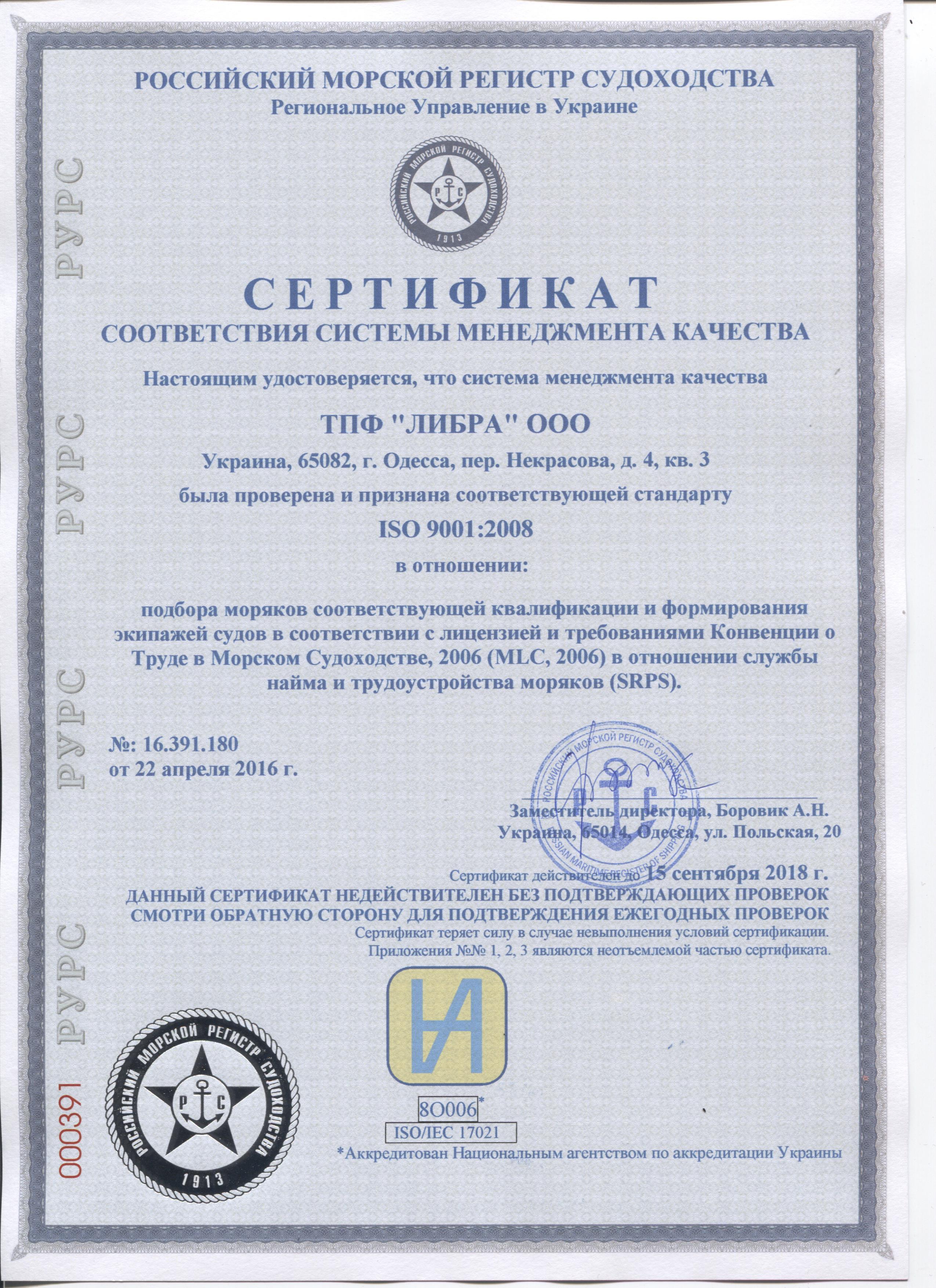 ISO 9001 2008 lic rus