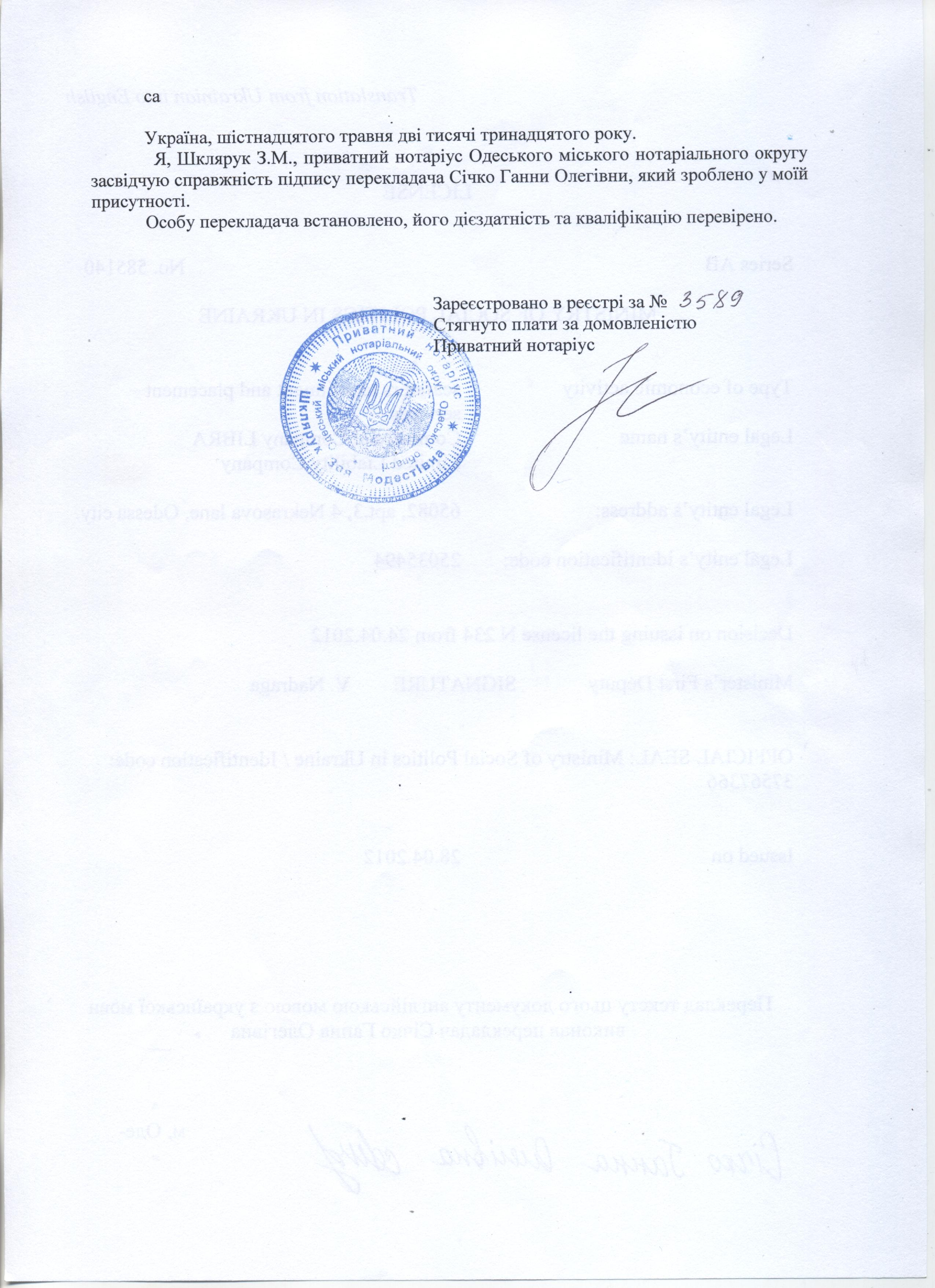 Libra LLC license (translated and notarized)